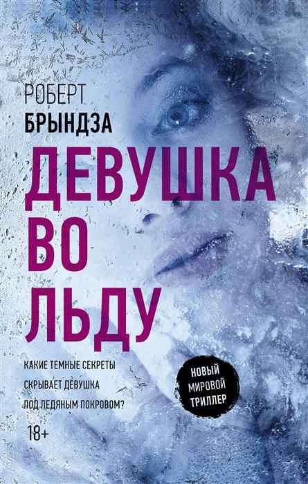 47d4f21765359 Девушка во льду (Брындза Р.) - купить книгу с доставкой в интернет ...