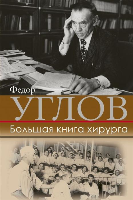 Углов Ф. Большая книга хирурга