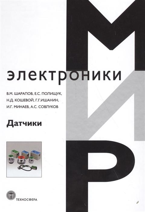 Шарапов В., Полищук Е. (ред.) Датчики Справочное пособие