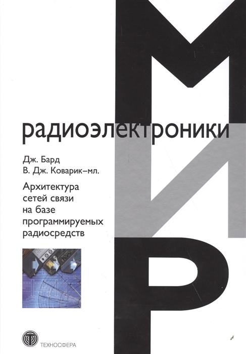 Бард Дж., Коварик В. Дж.-мл. Архитектура сетей связи на базе программируемых радиосредств