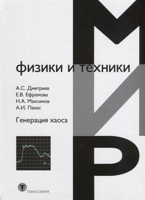 Дмитриев А., Ефремова Е., Максимов Н. Генерация хаоса максимов г горбовский а закладный е последний порог