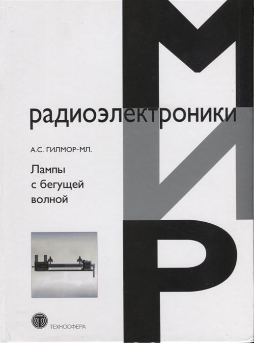 Гилмор А. Лампы с бегущей волной