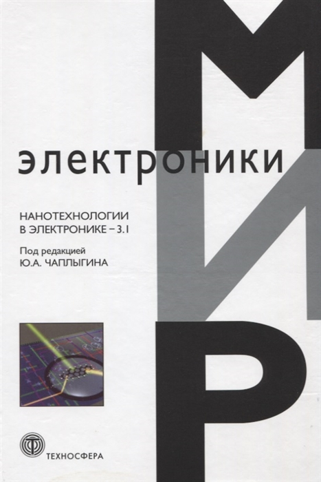 Чаплыгин Ю., (ред.) Нанотехнологии в электронике Выпуск 3 1 сборник статей нанотехнологии в электронике выпуск 3 1