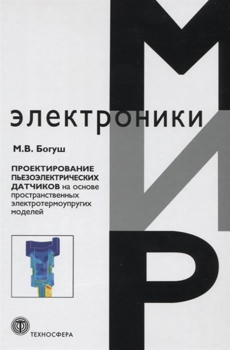 Богуш М. Проектирование пьезоэлектрических датчиков на основе пространственных электротермоупругих моделей