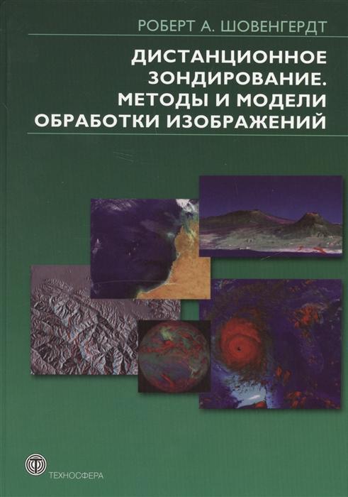 Шовенгердт Р. Дистанционное зондирование Методы и модели обработки изображений