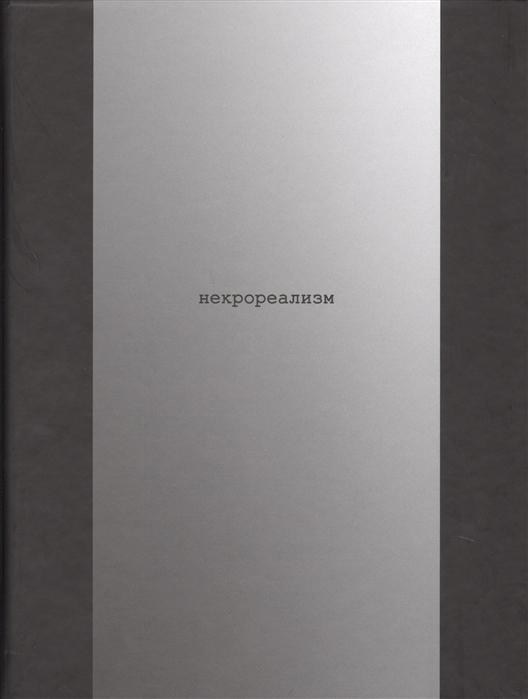 Подгорская Н. (сост.) Некрореализм