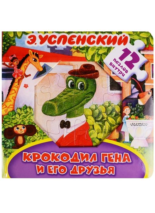 Купить Крокодил Гена и его друзья Пазл внутри, АСТ, Книги со сборными фигурками