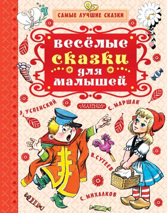 Купить Веселые сказки для малышей, АСТ, Сказки