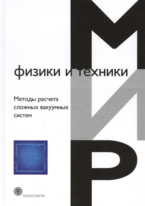 Нестеров С., Бурмистров А. (ред.) Методы расчета сложных вакуумных систем