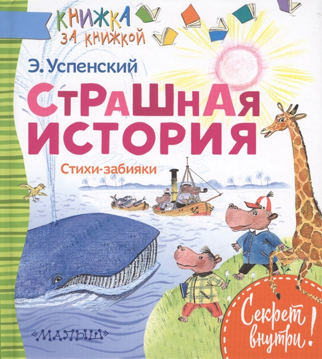 Успенский Э. Страшная история Стихи-забияки