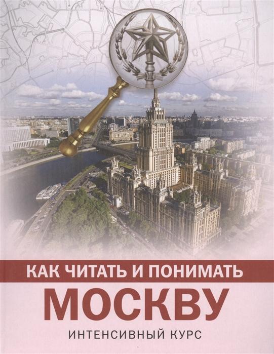 Жукова А. Как читать и понимать Москву Интенсивный курс жукова а как читать и понимать москву интенсивный курс
