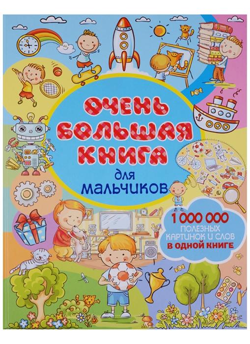 Доманская Л. Очень большая книга для мальчиков доманская л веселая считалка