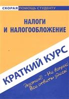Краткий курс по налогам и налогообложению. Учебное пособие