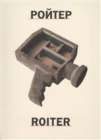 Ройтер = Roiter