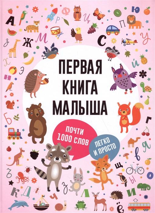купить Ватсон Р. (илл.) Первая книга малыша онлайн