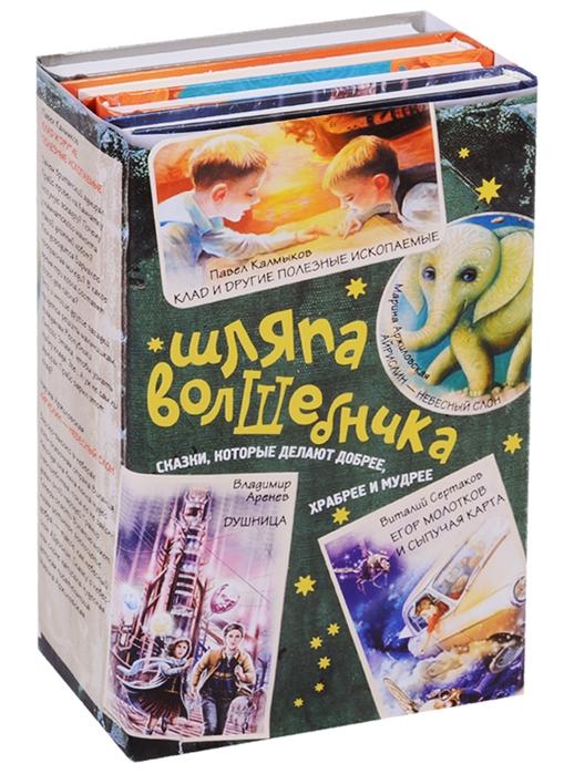 Калмыков П., Аржиловская М., Аренев В. И др. Шляпа волшебника комплект из 4 книг абсолют п ткачев а матвеев в и др магические миры комплект из 4 книг