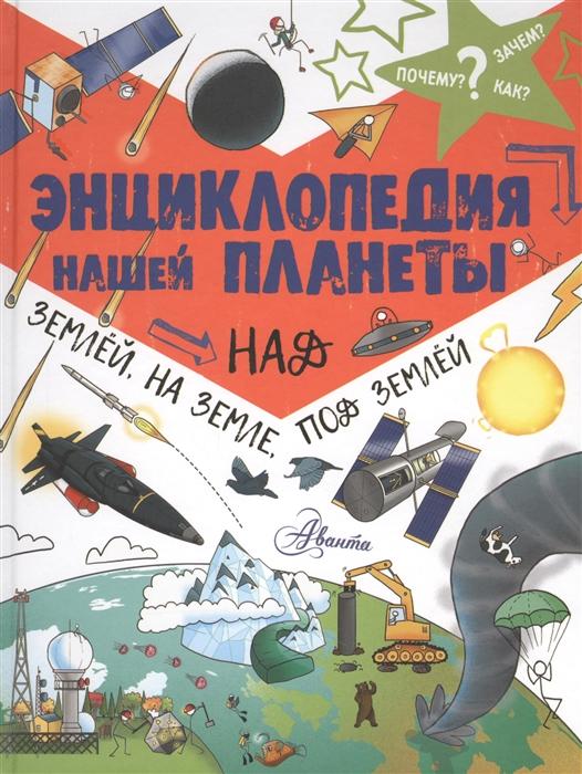 Купить Энциклопедия нашей планеты над землей на земле под землей, АСТ, Естественные науки