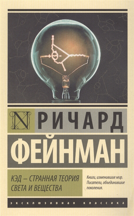 Фейнман Р. КЭД - странная теория света и вещества