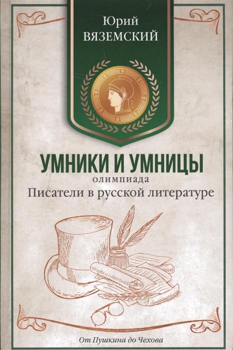 Писатели в русской литературе От Пушкина до Чехова