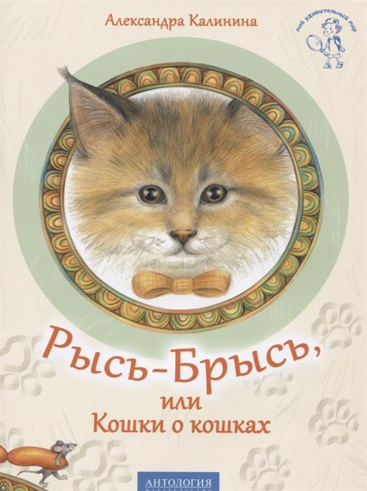 Калинина А. Рысь-Брысь или Кошка о кошках калинина а рысь брысь или кошка о кошках