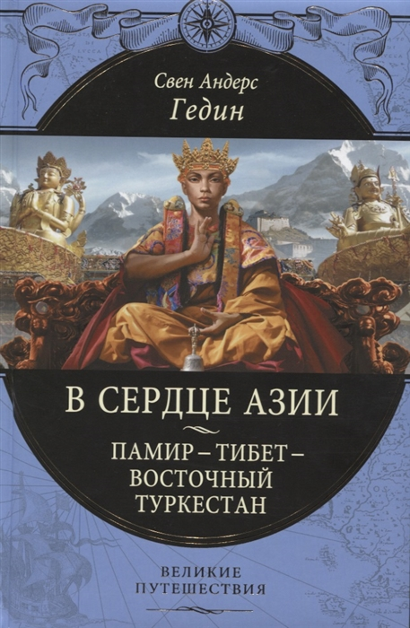 Гедин С. В сердце Азии Памир - Тибет - Восточный Туркестан