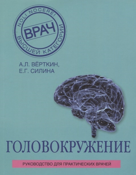 Верткин А., Силина Е. Головокружение верткин а коморбидный пациент