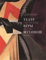 """Театр Веры Мухиной = The theater of Vera Mukhina. Два портрета Галины Улановой - от экспрессивной романтичности к """"кроткой голубке"""""""