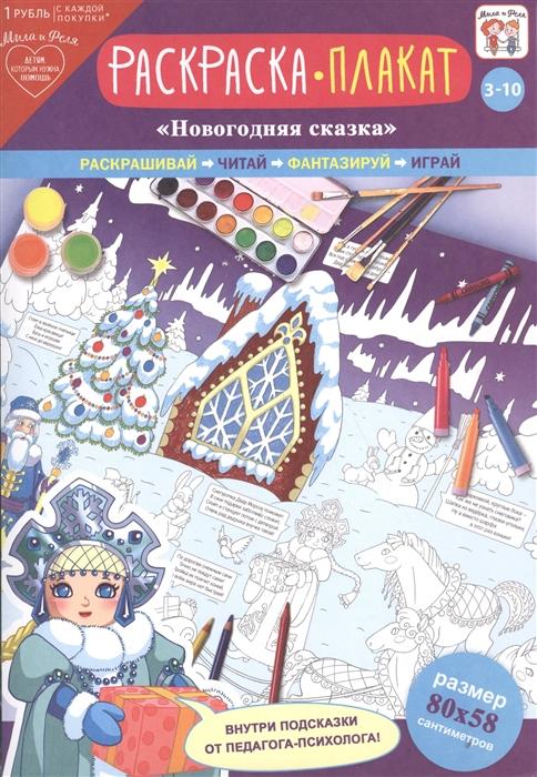 Раскраска-плакат Новогодняя сказка 3-10 лет