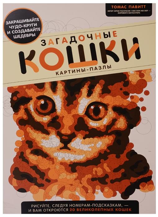 Купить Загадочные кошки Картины-пазлы, Центрполиграф, Книги со сборными фигурками