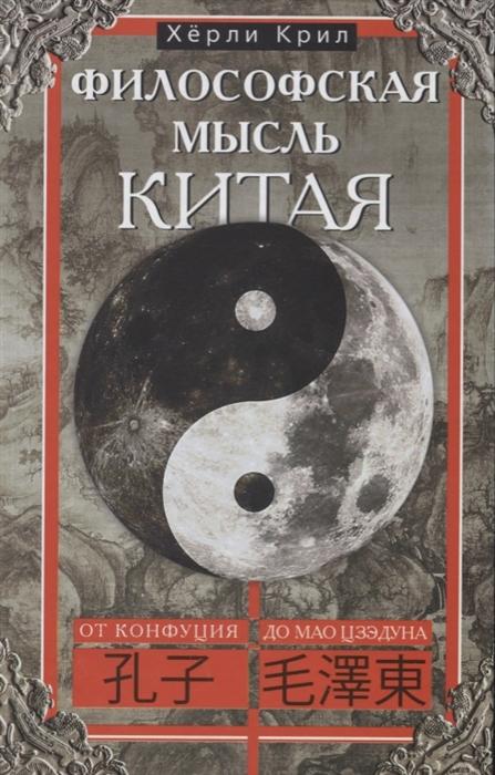 Крил Х. Философская мысль Китая От Конфукия до Мао Цзэдуна цена