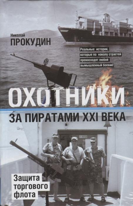 Охотники за пиратами XXI века Защита торгового флота