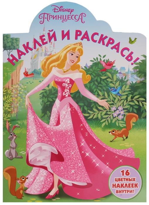 Шульман М. (ред.) Наклей и раскрась НР 17111 Принцессы Disney 16 цветных наклеек внутри