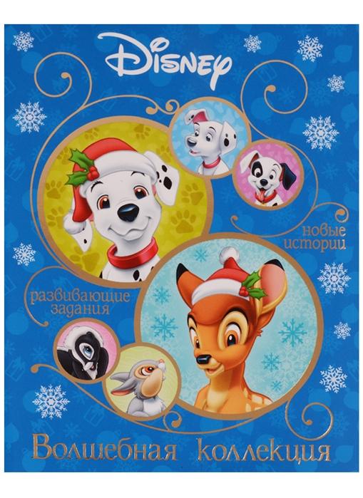 Пименова Т. (ред.) Классические персонажи Disney