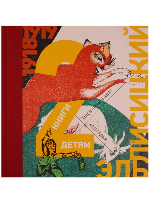 Лисицкий Э. 2 книги детям Ингл-цингл-хват Хад гадья