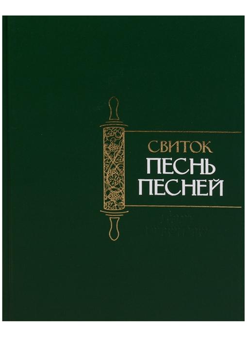 цена на Гринберг М. (сост.) Свиток Песнь Песней