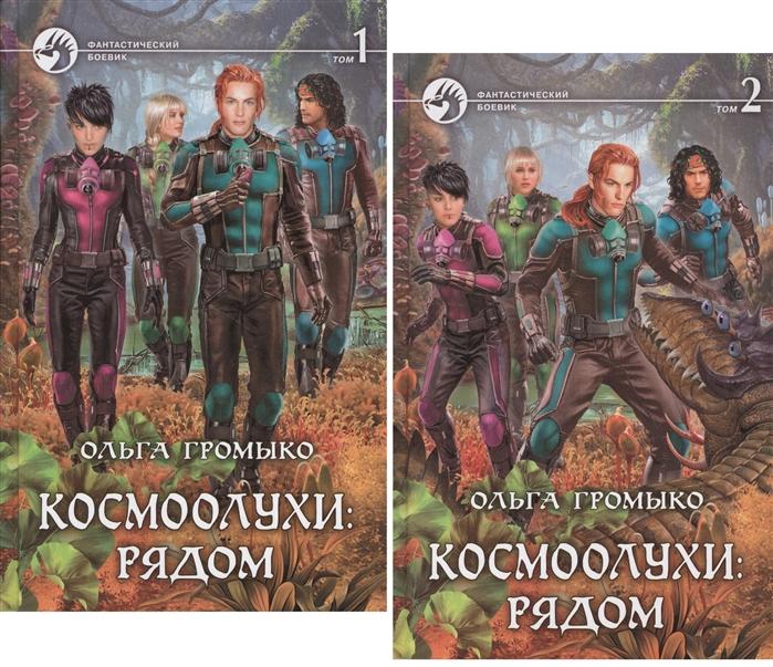 Громыко О. Космоолухи Рядом комплект из 2 книг ольга громыко космоолухи рядом том 2 цифровая версия цифровая версия