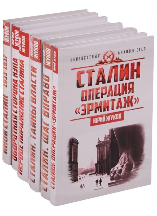 Жуков Ю. Сталин Неизвестные архивы СССР комплект из 6 книг жуков ю сталин шаг вправо индустриализация как основной фактор борьбы в руководстве вкп б 1926 1927 годы