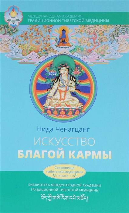 Ченагцанг Н. Искусство благой кармы ченагцанг н тибетская медицина основы исцеления