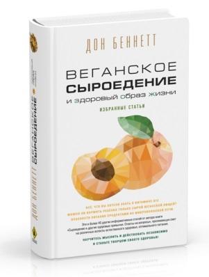 Беннет Д. Веганское сыроедение и здоровый образ жизни