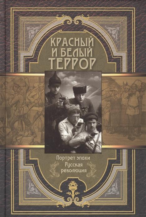 Павликова Е. (ред.-сост.) Красный и белый террор
