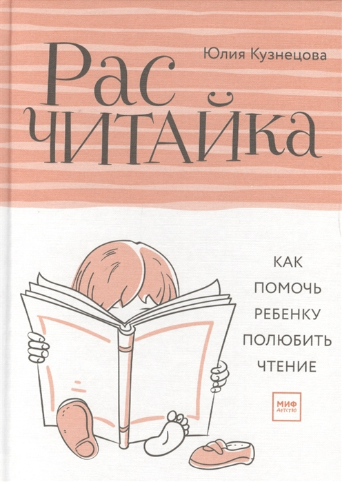 Кузнецова Ю. Расчитайка Как помочь ребенку полюбить чтение кузнецова ю расчитайка как помочь ребенку полюбить чтение