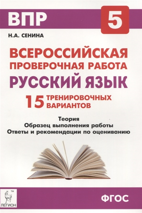 Сенина Н. Русский язык 5 класс Подготовка к всероссийским проверочным работам 15 тренировочных вариантов