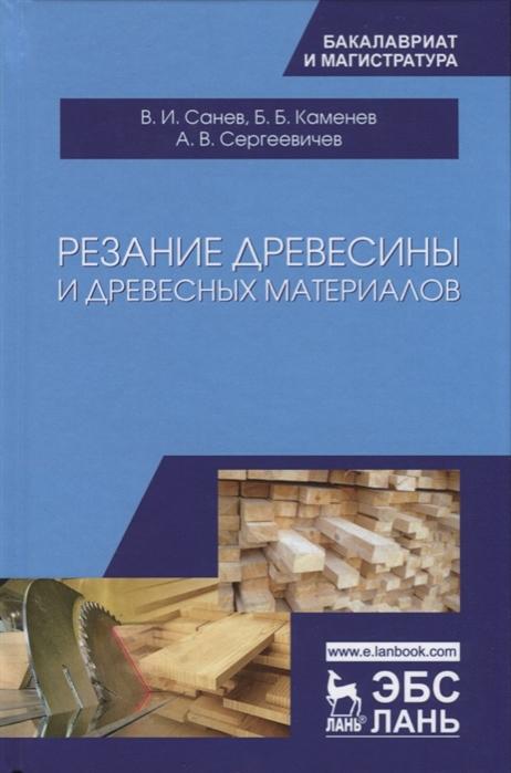 Санев В., Каменев Б., Сергеевичев А. Резание древесины и древесных материалов каменев а и владыка холода