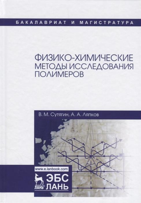 Сутягин В., Ляпков А. Физико-химические методы исследования полимеров