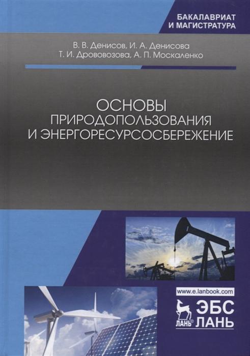 Денисов В., Денисова И., Дрововозова Т. Основы природопользования и энергоресурсосбережение цена 2017