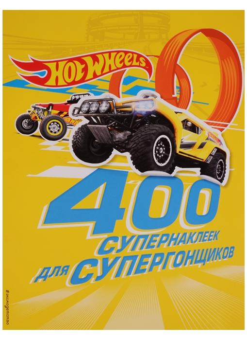 Волченко Ю. (ред.) 400 супернаклеек для супергонщиков