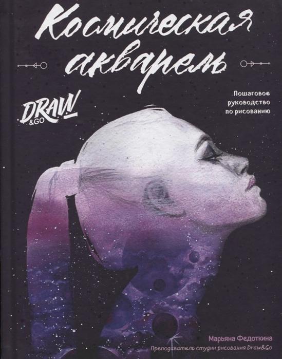 Федоткина М. Космическая акварель Пошаговое руководство по рисованию цена