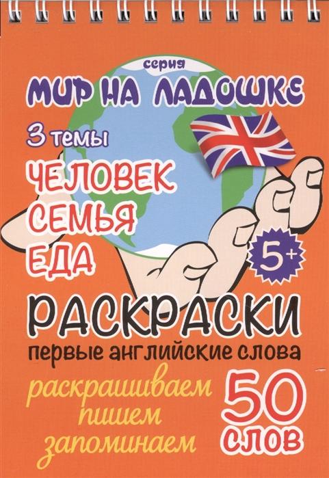 Соколовская Ю. Раскраски Первые английские слова Человек Семья Еда