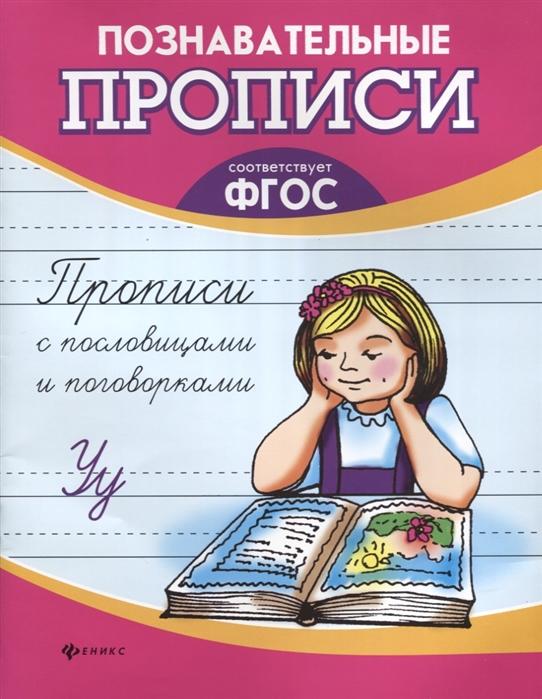 купить Сычева Г. (сост.) Прописи с пословицами и поговорками по цене 86 рублей