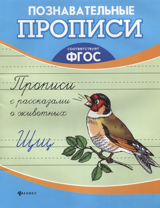 Орлова Т. (сост.) Прописи с рассказами о животных о с орлова нарушения голоса